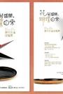 花若盛開蝴蝶自來漆器展(12/27-02/12)