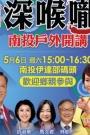 中天《新聞深喉嚨》南投戶外開講(5/6)