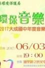 埔里大成國中2017年度音樂公演(6/3)