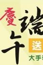 慶端午送香包闖關活動(5/27)