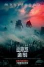 埔里山明電影院電影時刻表(3/29起) new