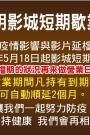 埔里山明電影院短期歇業公告(05/18起)