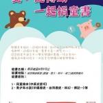 埔里閱讀聯盟聯合募書活動(6/5止)