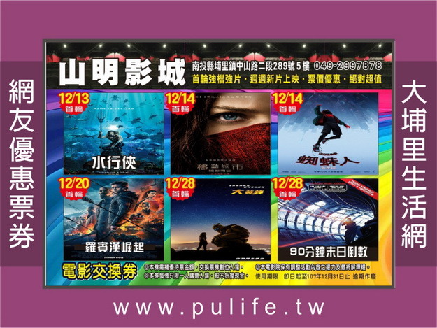 20181202-movie-coupon-date1231-625.jpg