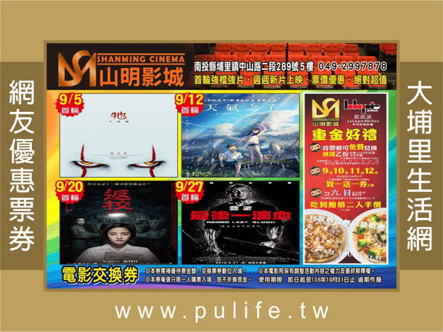 20190901-movie-coupon-date1031-625.jpg