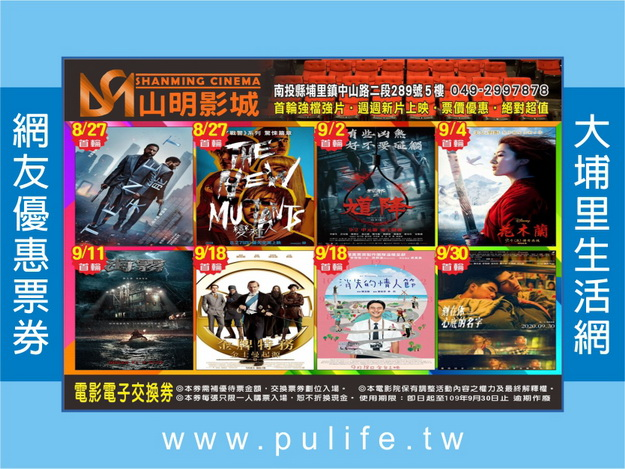 20200904-movie-coupon-date0930-625.jpg